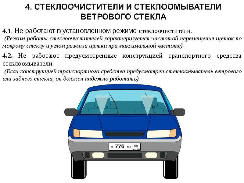 При каких неисправностях запрещена эксплуатация автомобиля пдд, допуск и правила эксплуатации тс при каких неисправностях запрещена эксплуатация автомобиля пдд, допуск и правила эксплуатации тс