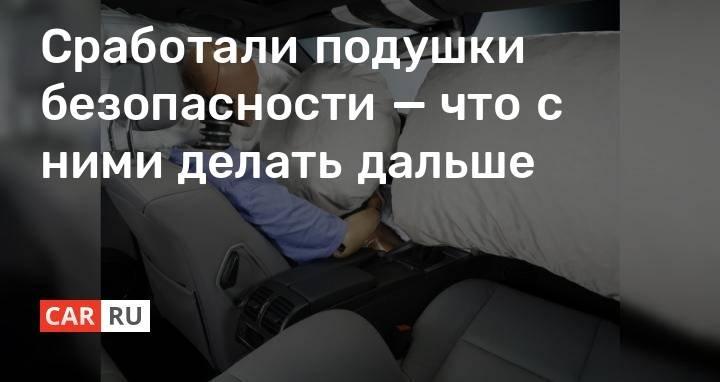 """Подушка безопасности: друг и враг - """"твой автодом"""" - медиаплатформа миртесен"""