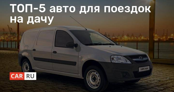 Топ-5 автомобилей для дачи