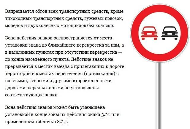 Какой штраф за обгон под знак «обгон запрещён» в 2021 году | помощь водителям в 2021 и 2022 году