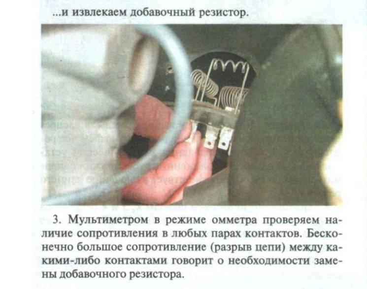 Ремонт вакуумного переключателя печки дэу нексия