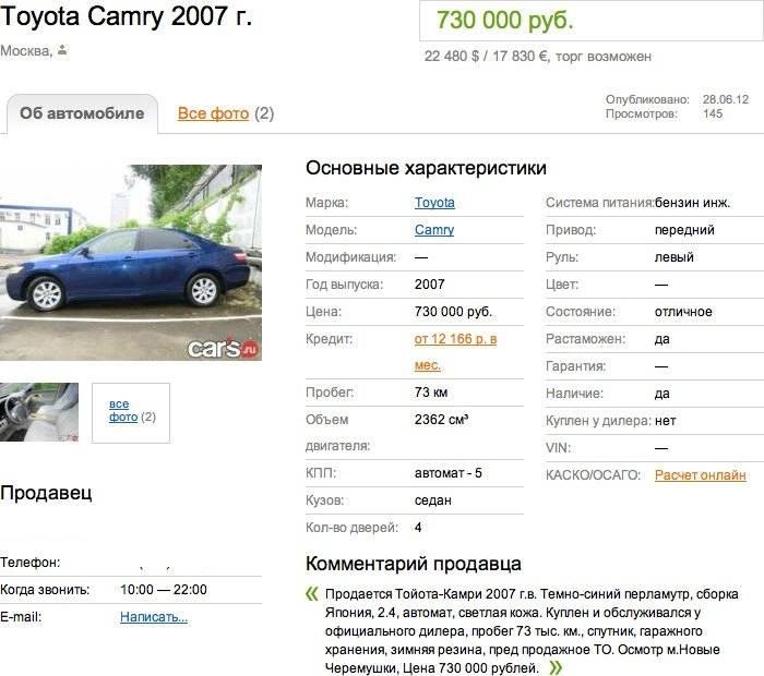 Советы, которые помогут составить правильно объявление о продаже автомобиля