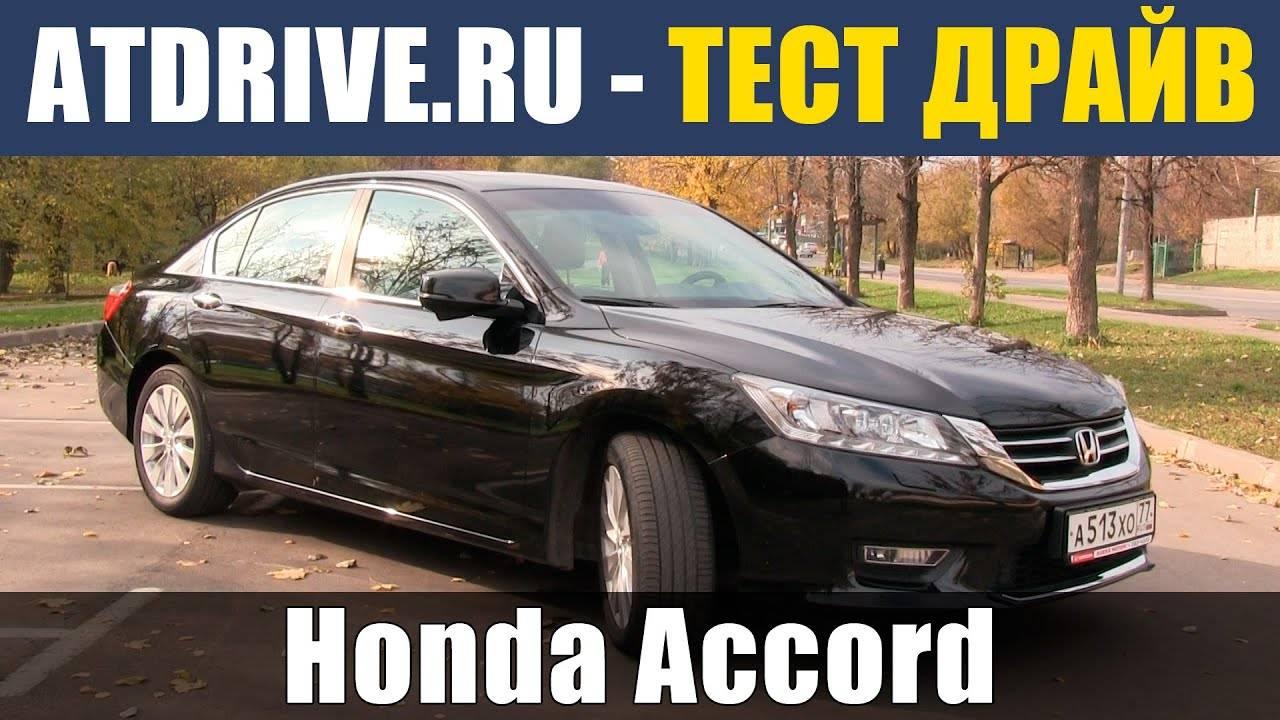 Спорт или комфорт? Тест-драйв Honda Accord IX