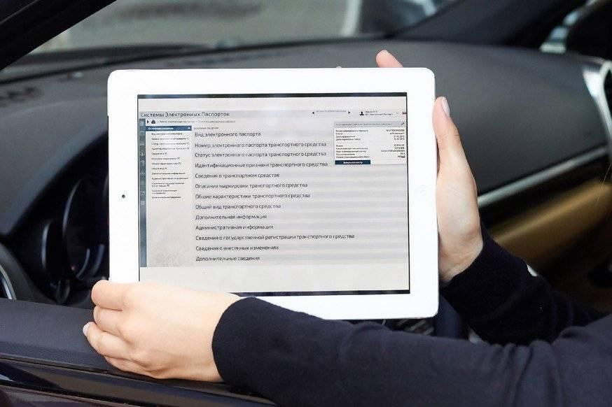Электронный ПТС: что это такое, как получить и как оформить автомобиль в ГИБДД