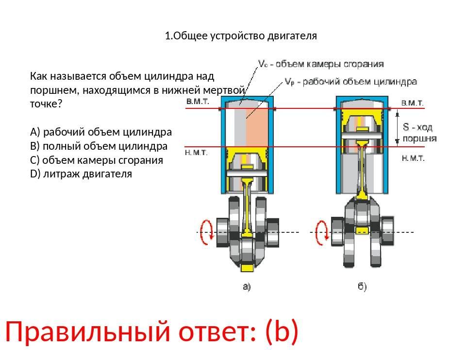 Как посчитать объем двигателя?