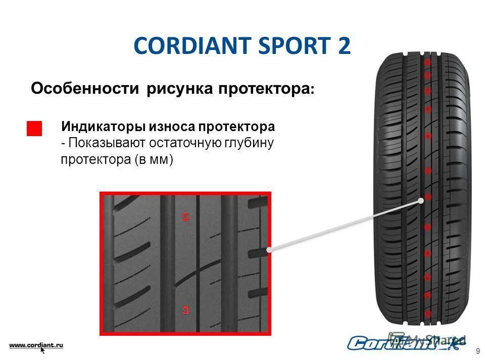 Допустимая высота протектора новой летней шины