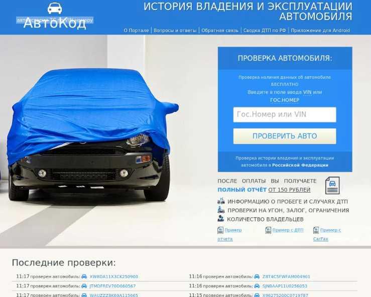 Как проверить машину, в залоге она или нет: выявление нечистых сделок | eavtokredit.ru
