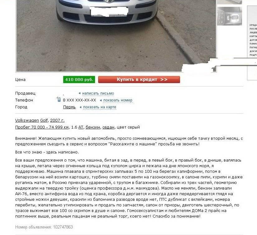 Как составить объявление о продаже автомобиля