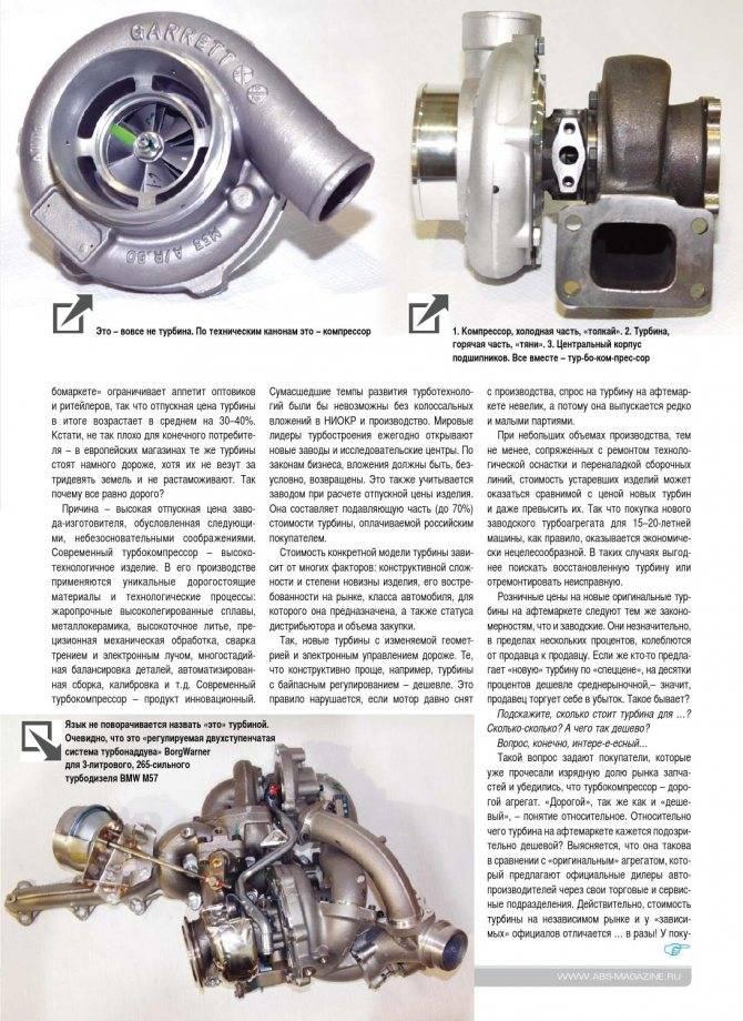 Ремонт турбокомпрессора или турбины своими руками, принцип работы, причины неисправностей и малоизвестные нюансы