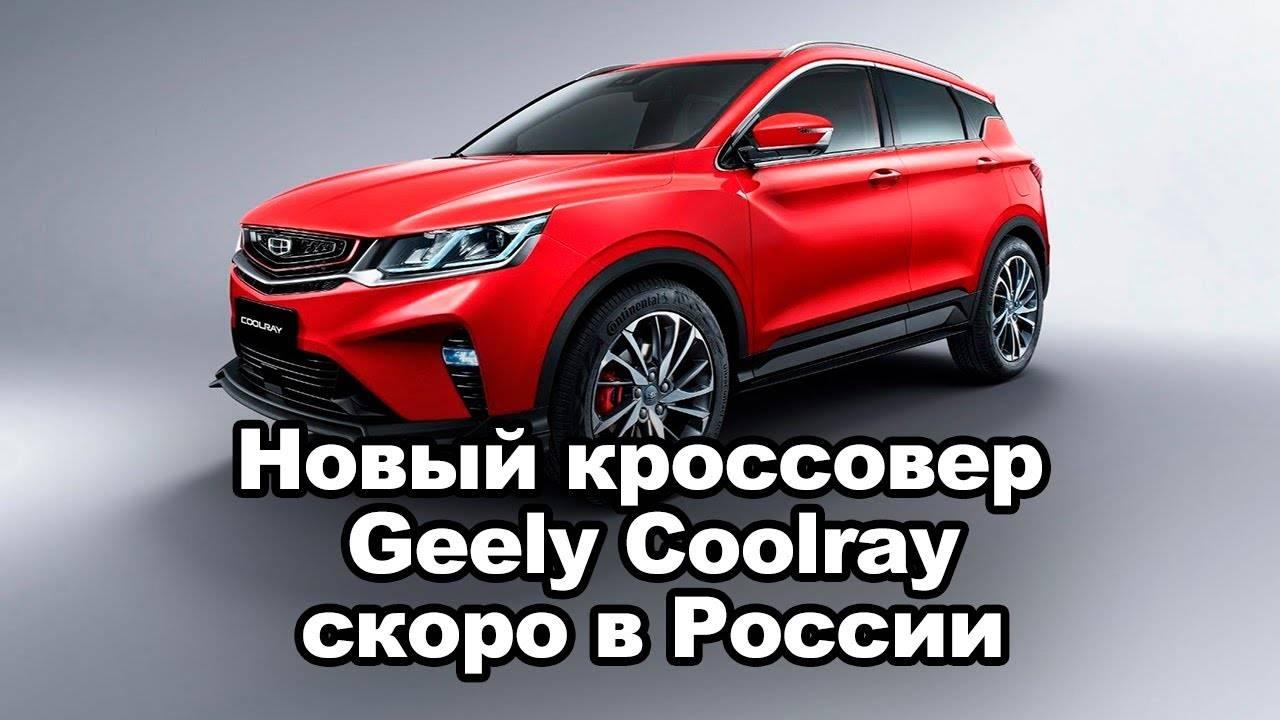 В Россию приедет кроссовер Geely с мотором от Volvo