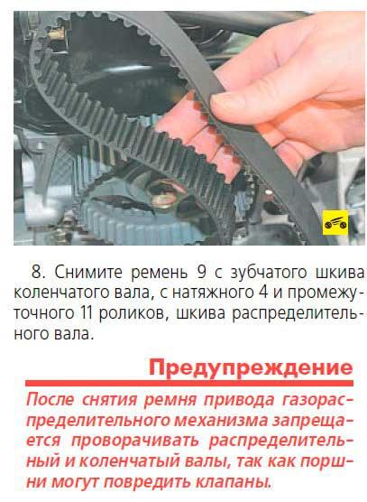 Замена ремня грм вортекс тинго 1.8 л с фото и видео