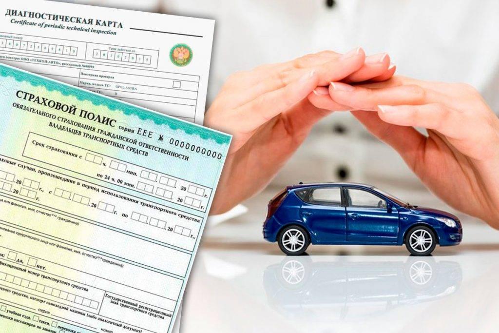 Как сэкономить и обмануть осаго :: autonews