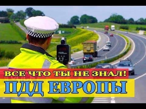В польше изменятся правила дорожного движения: как и когда