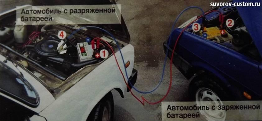 Как завести авто если сел аккумулятор: 7 способов
