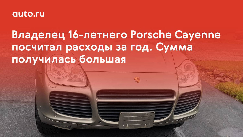 Год владения Porsche Cayenne Turbo обошелся американцу дороже стоимости машины