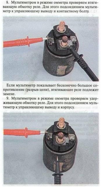Как проверить ротор стартера мультиметром