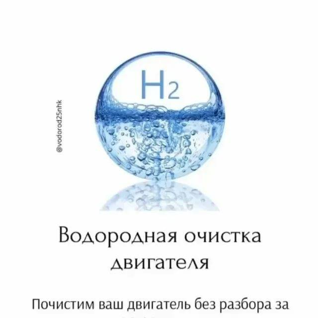 Плюсы и минусы чистки двс водородом   плюсы и минусы
