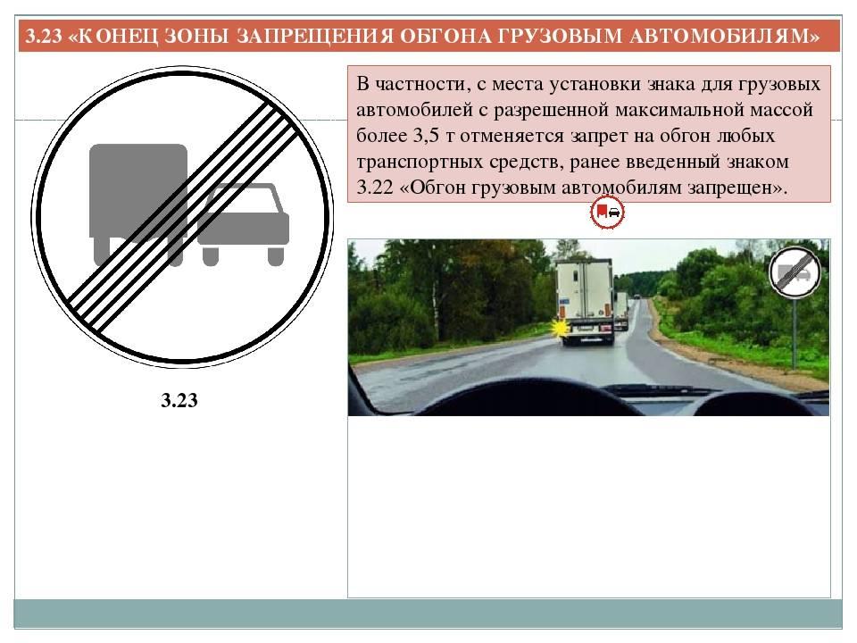 Знак «обгон запрещён»: ответственность водителя, штрафы и спорные ситуации в 2019 году