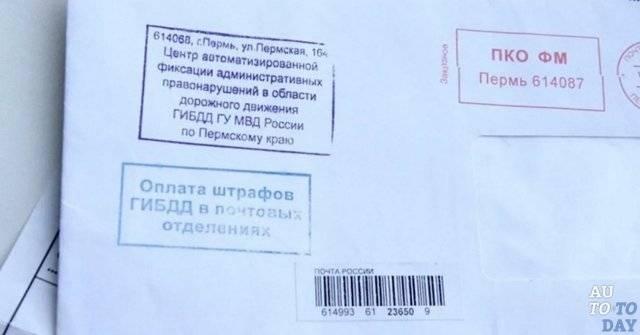Как оспорить штраф в двойном размере за «письмо счастья», которое не приходило