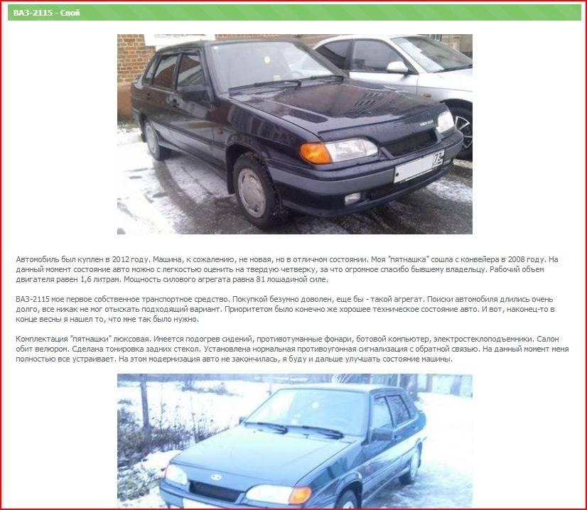 Что осталось от «пятнашки»: обзор ВАЗ-2115