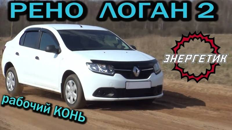Седан рено логан-2 в россии – характеристики, комплектации, плюсы и минусы авто