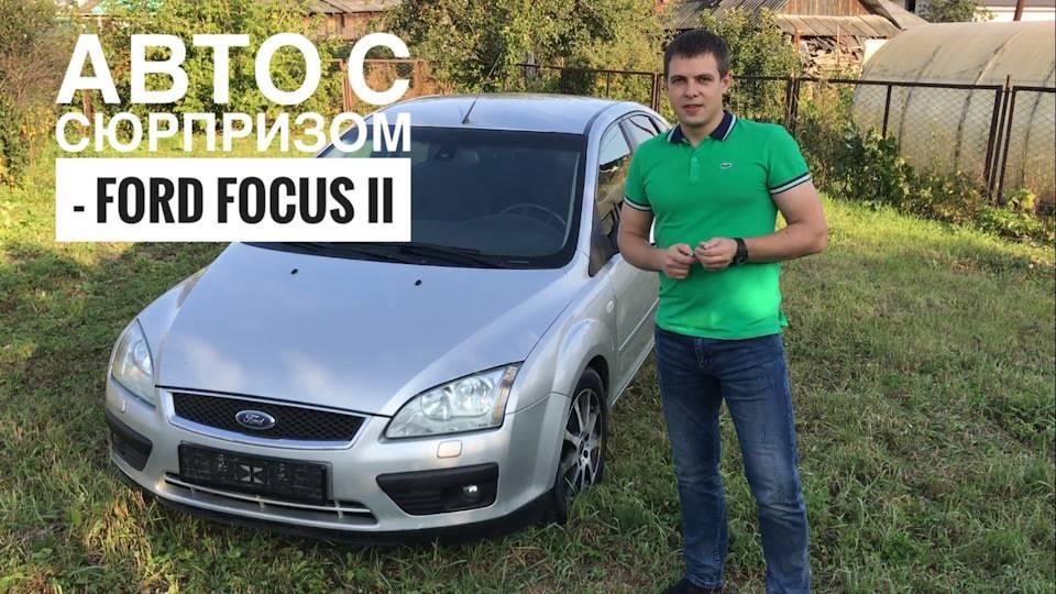 Как выгодно продать Ford Focus II: советы и лайфхаки продавцам
