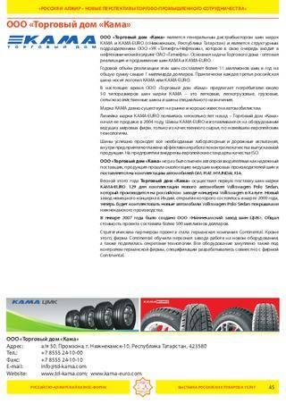 Обзор моделей всесезонных шин «кама», отзывы владельцев