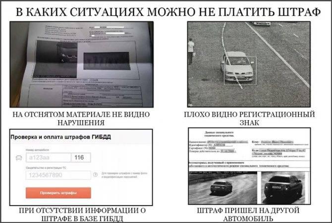 Приходят штрафы с камеры без фото: что делать, законно ли и можно оспорить