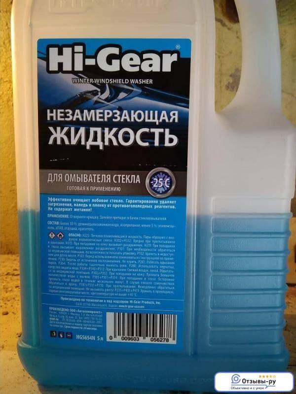 Незамерзающая жидкость для омывания стекол