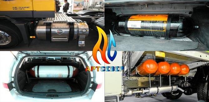 Добавим газа: переводим двигатель на метан
