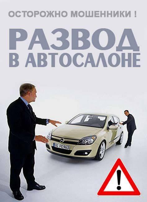 Как обманывают в автосалонах - 7 схем мошенничества