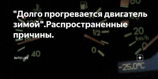 Tемпература двигателя не поднимается до рабочей