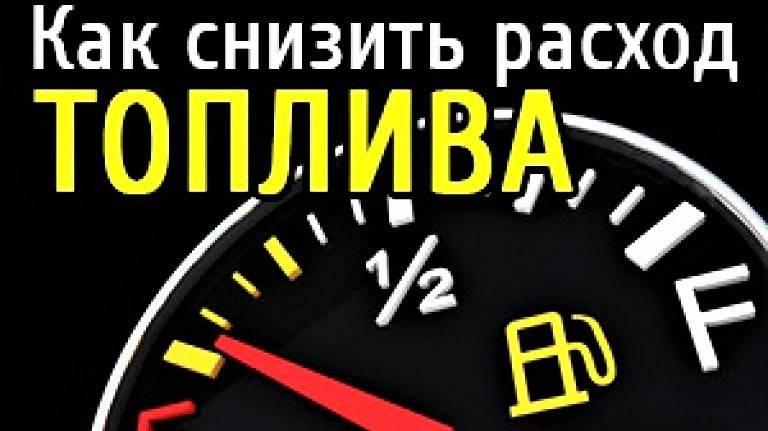 Большой расход бензина – причины