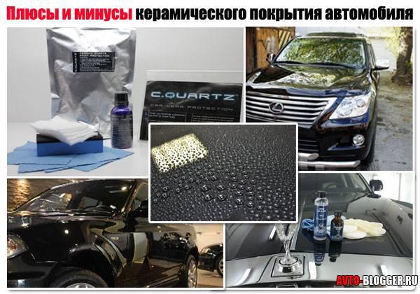 Керамическое покрытие (нанокерамика, жидкое стекло) на авто своими руками