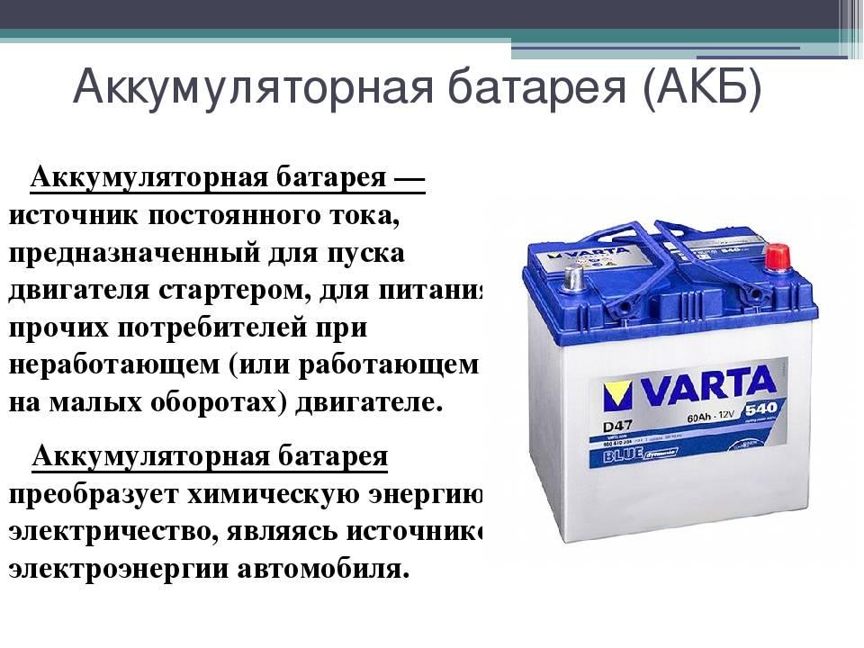Инструкция по обслуживанию автомобильного аккумулятора, рекомендации по выбору
