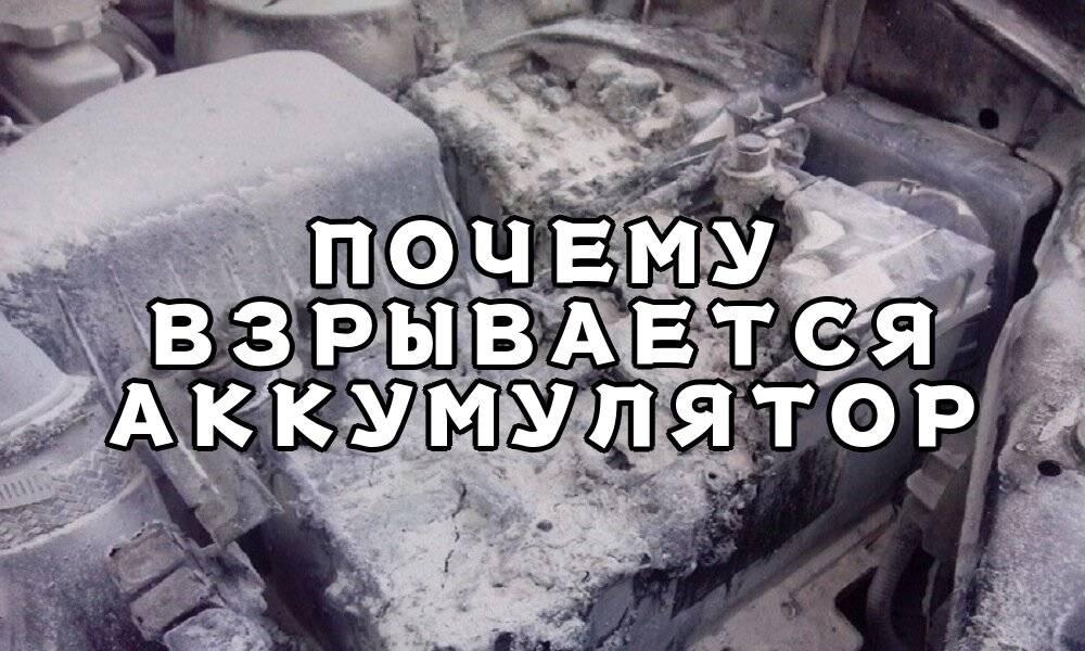 Может ли взорваться аккумулятор автомобиля при зарядке