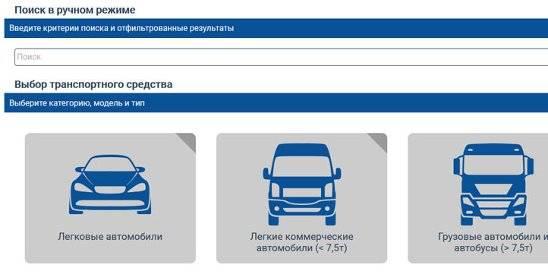 Подбор аккумулятора по марке автомобиля, инструкция