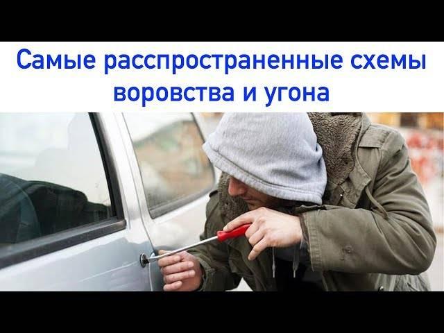 Методы угона, или как не допустить кражу вашего авто