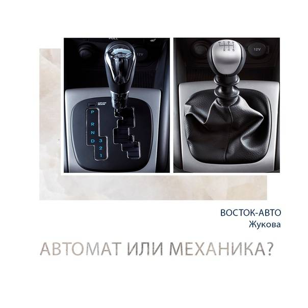 Механика или автомат: какая коробка лучше