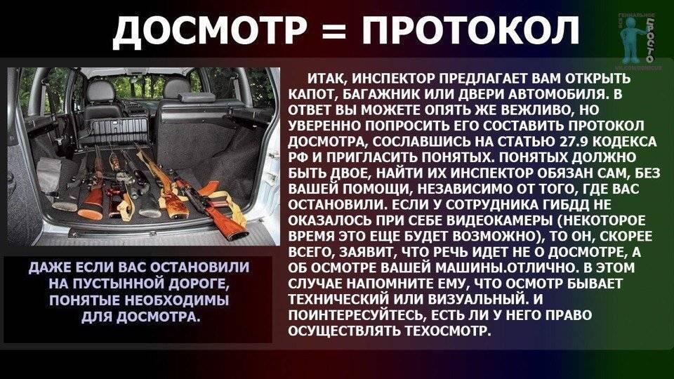 Обязан ли водитель открывать багажник инспектору гибдд?