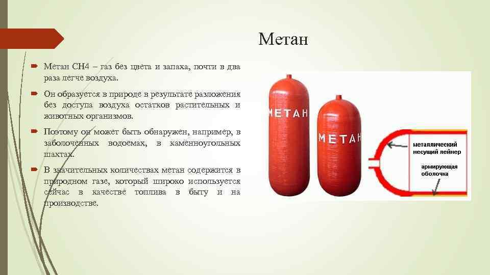 Машина на газу: установка метана или пропана, что лучше