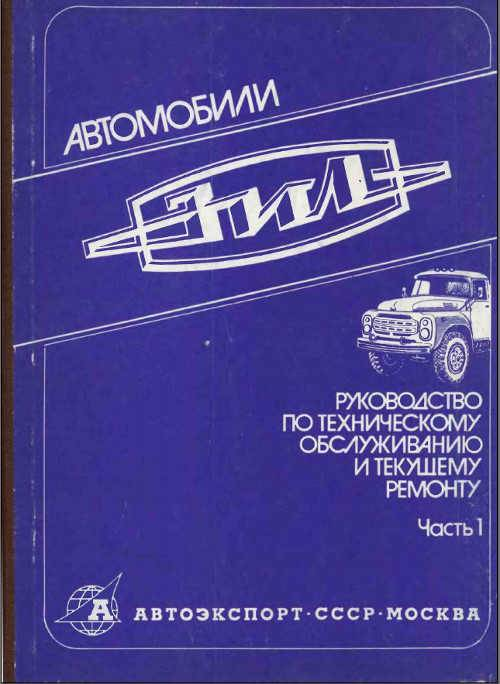 Ремонт автомобиля ЗИЛ-130