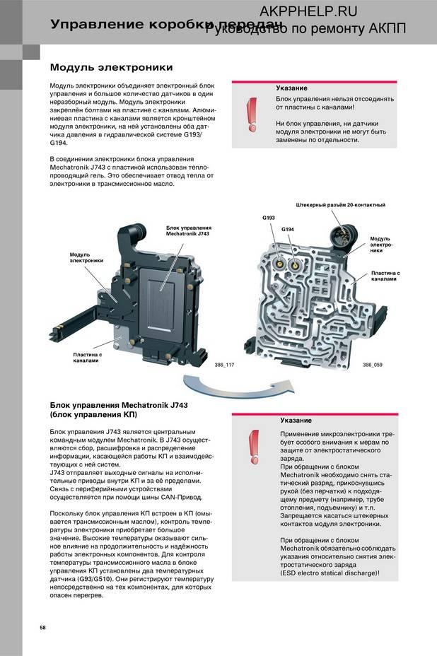 Коробка dsg: правила эксплуатации и рекомендации