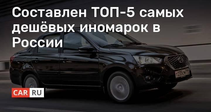 Эксперты назвали самые доступные иномарки в России