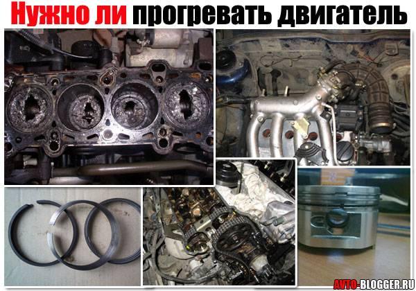 Нужно ли прогревать двигатель зимой, летом