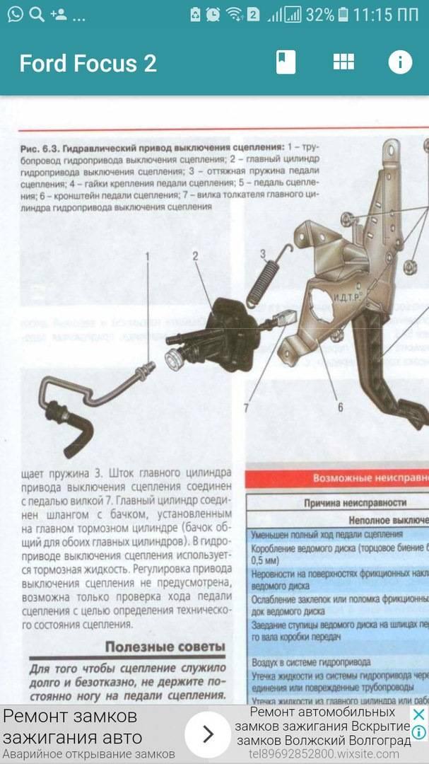 Провалилась педаль сцепления: что делать в такой ситуации? | автомобильный журнал pol-z.ru