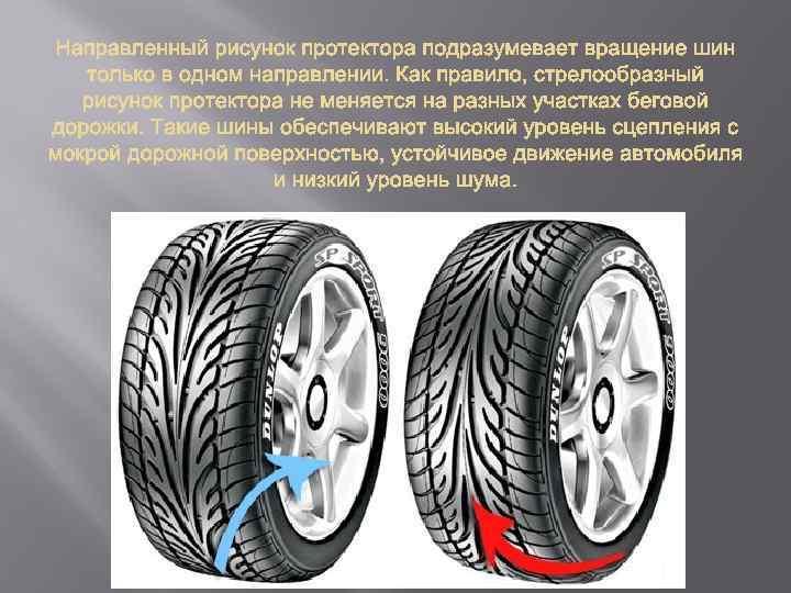 Виды протектора шин - какой бывает / рисунок, назначение, функции