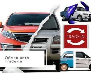 Быстро и без нервов: cдать машину в трейд-ин или продать самому