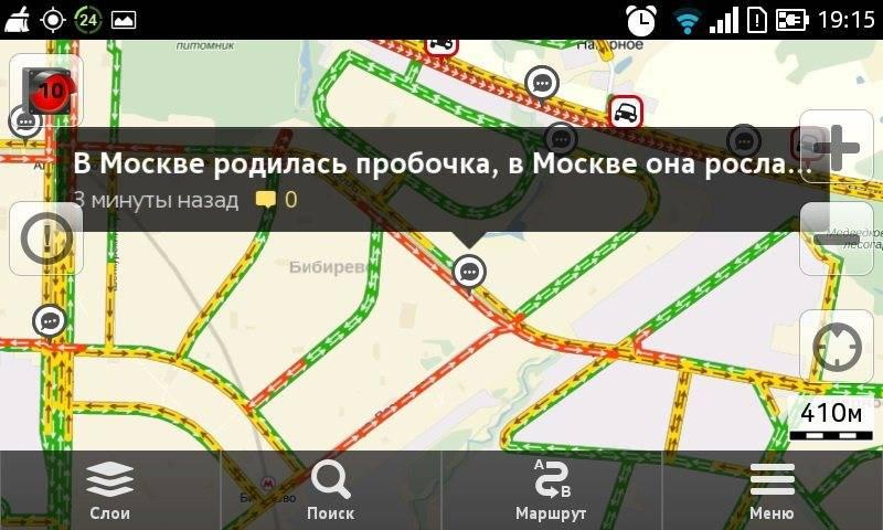 Яндекс.пробки: как работают и как правильно пользоваться на компьютере, ios и android    яблык