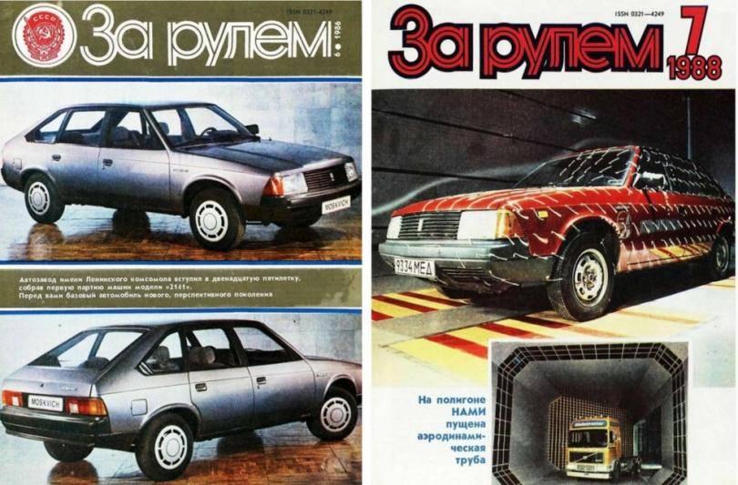 Ах, алеко вспоминаем факты и развенчиваем мифы про москвич-2141 - – автомобильный журнал